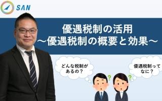 優遇税制の活用①_税理士 野澤和也
