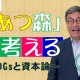 【週刊ヒロキ通信】あつ森で考える②~SDGsと資本論~_税理士 髙野裕