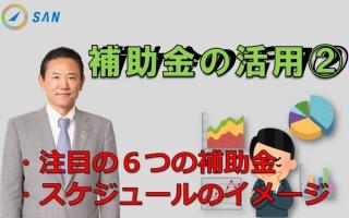 補助金の活用②_税理士・行政書士 藤井英雄