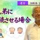 【遺言-初級編⑪】兄弟に相続させる場合_弁護士 加澤正樹