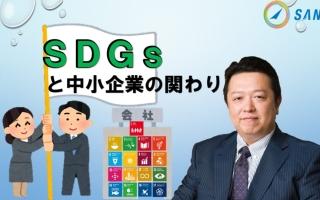SDGsと中小企業の関わり_SDGsコンサルタント 井上浩仁