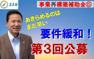 事業再構築補助金⑮「要件緩和!第3回公募」_税理士・行政書士 藤井英雄