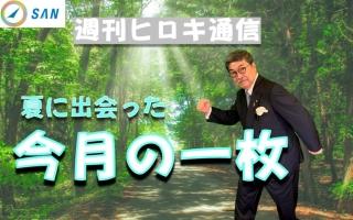 【週刊ヒロキ通信】今月の一枚⑮_税理士 髙野裕