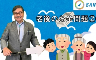 【週刊ヒロキ通信】老後のお金問題②_税理士・AFP 髙野裕