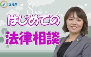 はじめての法律相談~法律相談の手順~_弁護士 増子美穂