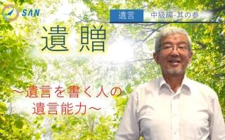 【遺言-中級編③】遺言を書く人の遺言能力_弁護士 加澤正樹
