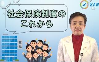 社会保険制度のこれから_特定社会保険労務士 髙野洋子