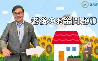 【週刊ヒロキ通信】老後のお金問題①_税理士・AFP 髙野裕