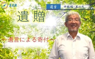 【遺言-中級編②】遺言による寄付_弁護士 加澤正樹