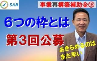 事業再構築補助金⑯「6つの枠 第3回公募」_税理士・行政書士 藤井英雄