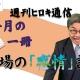 【週刊ヒロキ通信】今月の一冊⑲_税理士 髙野裕