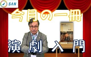 【週刊ヒロキ通信】今月の一冊⑱_税理士 髙野裕