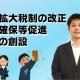 所得拡大促進税制改正の概要、人材確保促進税制の創設_税理士 鈴木大滋