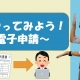 やってみよう!電子申請_社会保険労務士 髙野裕久