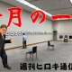 【週刊ヒロキ通信】今月の一枚⑯_税理士 髙野裕