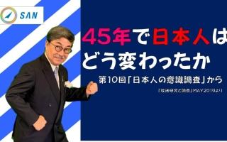 【週刊ヒロキ通信】45年で日本人はどう変わったか_税理士 髙野裕