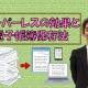 ペーパーレスの効果と電子帳簿保存法_税理士 酒井伸