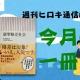 【週刊ヒロキ通信】今月の一冊⑳_税理士 髙野裕