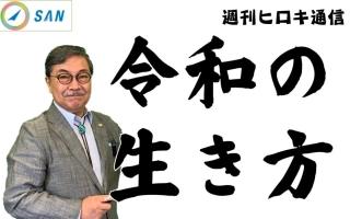 【週刊ヒロキ通信】令和の生き方_税理士 髙野裕
