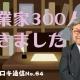 【週刊ヒロキ通信】起業家300人に聞きました_税理士 髙野裕