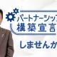 パートナーシップ構築宣言_税理士・行政書士 藤井英雄