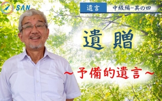 【遺言-中級編④】遺贈~予備的遺言~_弁護士 加澤正樹