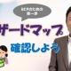 ハザードマップを確認しよう_税理士・行政書士 藤井英雄