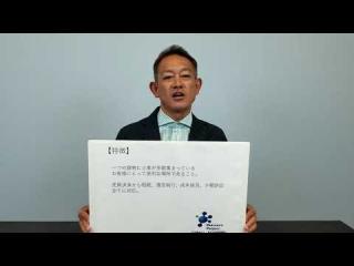 司法書士法人長谷川合同事務所